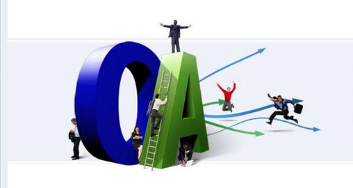中小企业使用OA系统有没有必要?