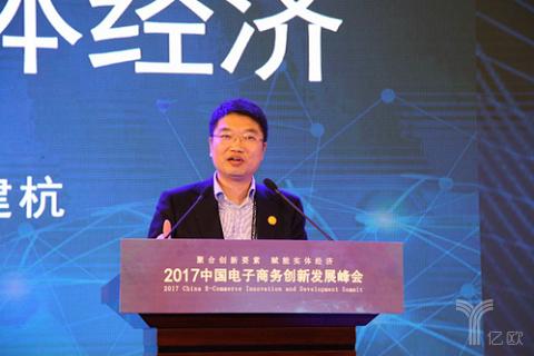 阿里巴巴集团总裁金建杭:新消费驱动新实体经济
