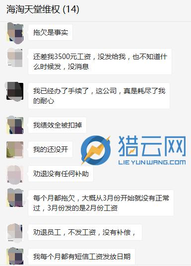 B轮融资失败 公司裁员 海淘天堂员工发维权声明