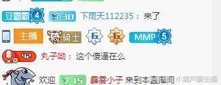 斗鱼TV主播丸子哟与榜一互撕大战后续 剧情会逆转吗?