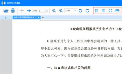 关于你不得不知的三大PDF文件怎么打开技巧