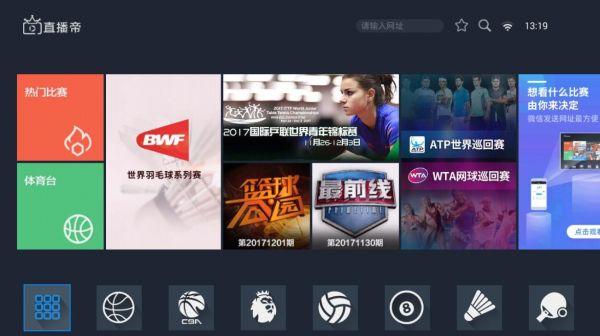 体育迷必备,当贝市场下载量最高的三款体育直播软件!