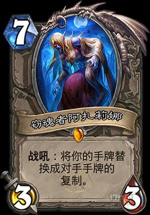 炉石传说女巫森林新卡点评:中立橙卡窃魂者阿扎莉娜