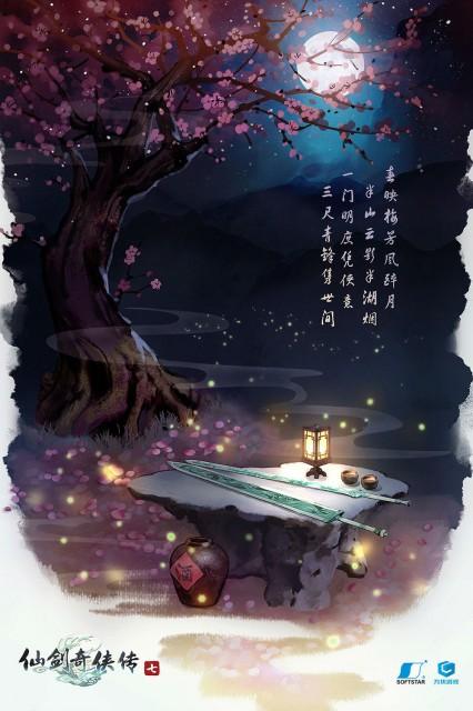 仙剑奇侠传7什么时候出:将在2019年下半年发售