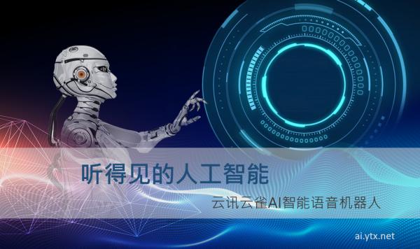 大数据+云通信+人工智能 云雀智能外呼器人初体验
