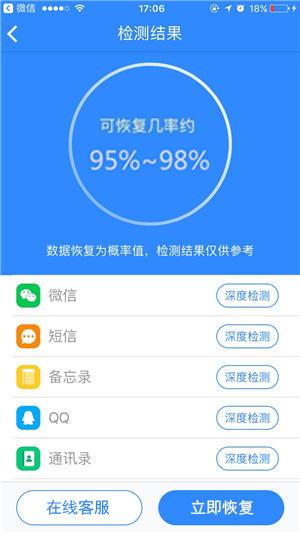苹果微信聊天记录恢复:我只需要3分钟!