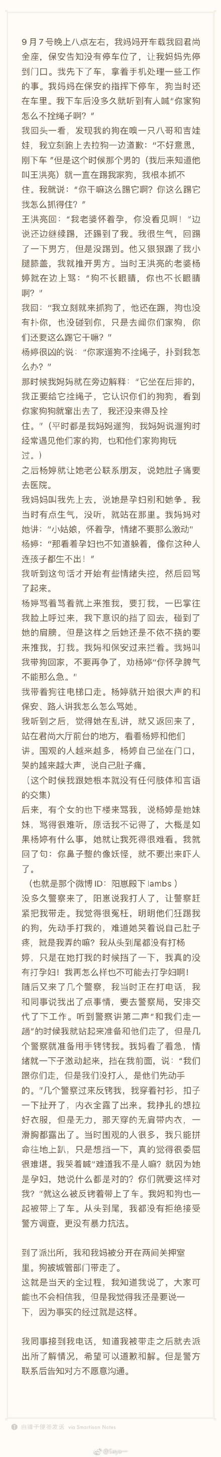 网红Saya否认殴打孕妇:我根本没有殴打孕妇