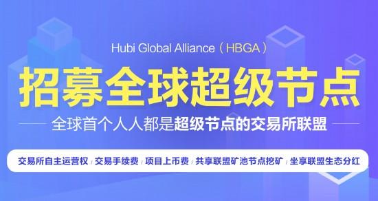 Hubi让你轻松拥有一家数字货币交易所