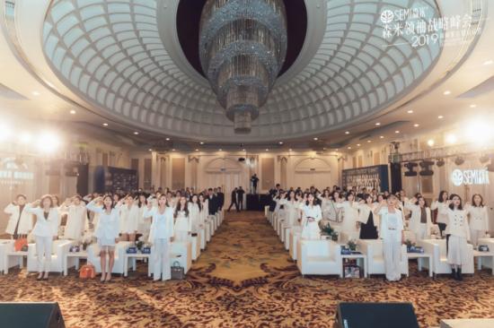 巅峰聚首·耀启征程-2019森米领袖战略峰会