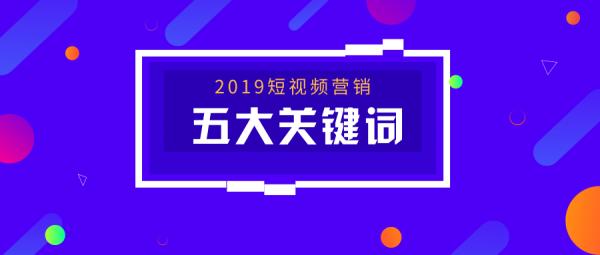 微播易:2019年,短视频营销之路该何去何从?