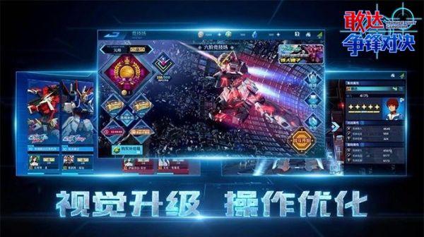 新玩法新界面《敢达争锋对决》2.0版本重磅上线