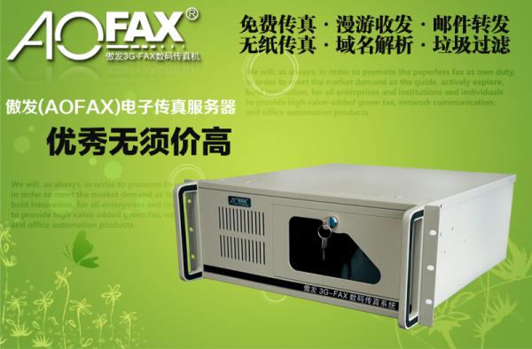 AOFAX为农业银行搭建电子无纸传真服务器网