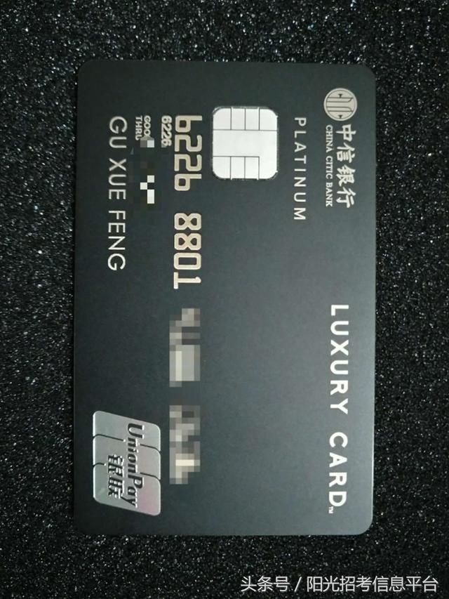 中信信用卡从申请到提额的全过程