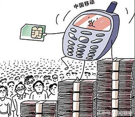 """大快人心!无限流量花样百出""""套路多"""",中国移动被狠开""""罚单"""""""