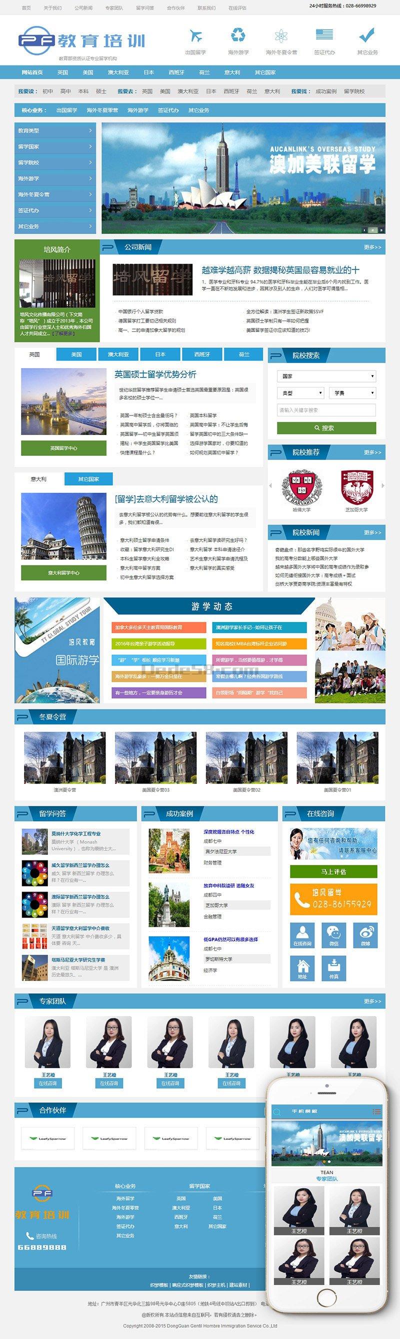 出国留学教育培训机构类网站织梦模板(带手机端)