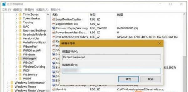 让Win10系统自动登录不出现登录界面的设置方法