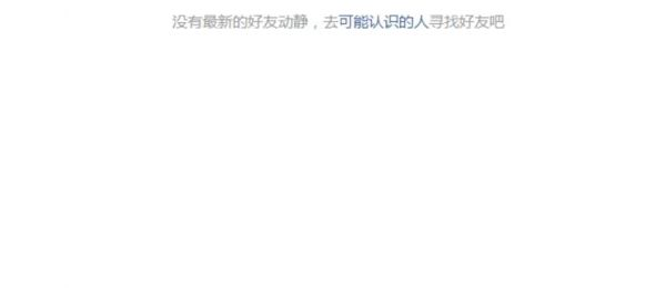 腾讯朋友网 你唯一一个头像还是真实丑照的社交网站