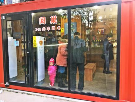 智慧书店进社区 阅巢共享书屋24h无人智慧书店
