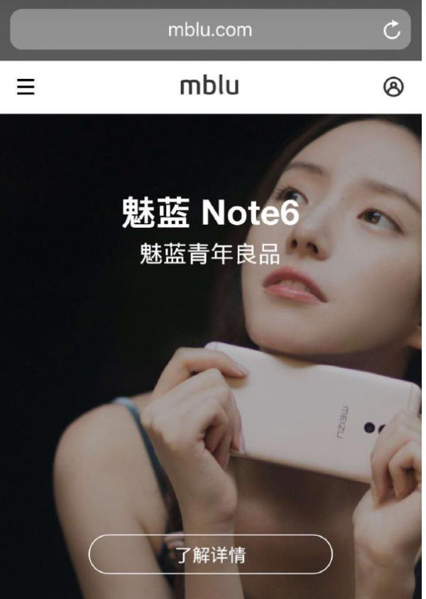 魅族公司悄然收购mblu.com 新品牌即将启动?
