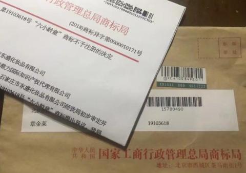 六小龄童商标不予注册 章金莱成功维护姓名权