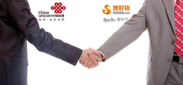 """中国联通与搜好货网达成战略合作 为中小企业提供一站式""""云服务"""