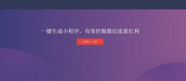 京东推小程序一键开发工具 开普勒小程序怎么开通?