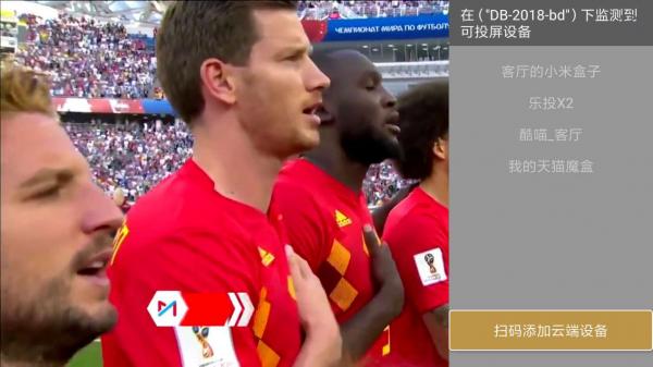 2018世界杯直播最全四种手机投屏方法,当贝市场亲测可用
