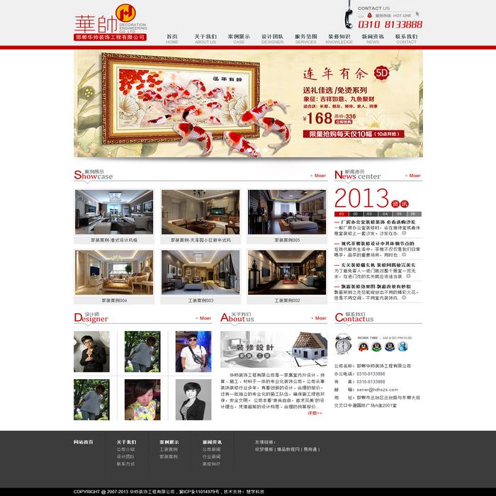 红色大气装饰装修公司通用网站源码