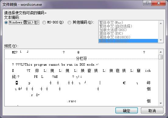 word文档打开乱码 Word2007打开后出现空白文档和乱码
