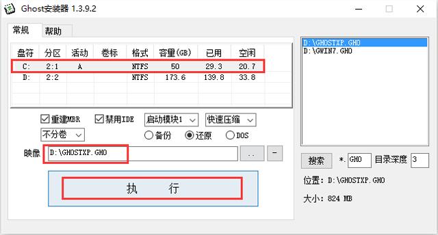 深度技术 GHOST XP SP3 电脑城装机版 V2019.03