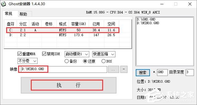 电脑公司 GHOST WIN10 X64 经典旗舰版 V2019.03(64位)
