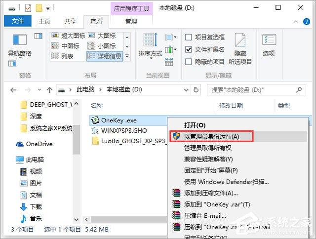 萝卜家园 GHOST XP SP3 快速装机专业版 V2019.03