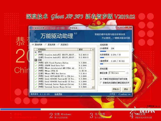 深度技术 GHOST XP SP3 新春贺岁版 V2019.02