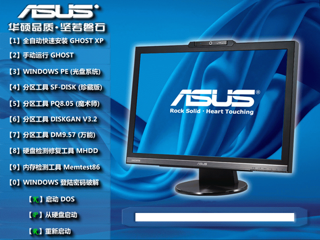 华硕 GHOST XP SP3 稳定安全版 V2019.02