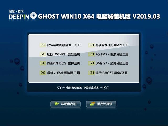 深度技术 GHOST WIN10 X64 电脑城装机版 V2019.03(64位)