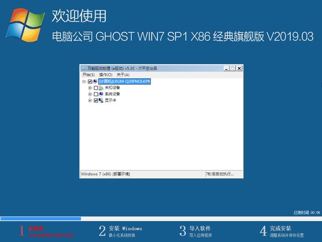 电脑公司 GHOST WIN7 SP1 X86 经典旗舰版 V2019.03(32位)