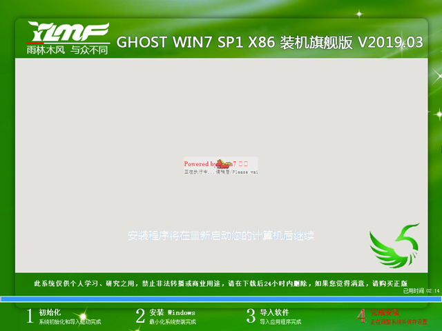 雨林木风 GHOST WIN7 SP1 X86 装机旗舰版 V2019.03(32位)