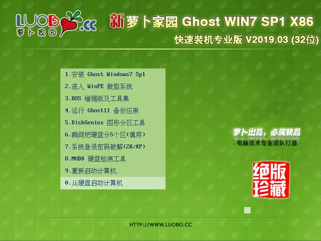 萝卜家园 GHOST WIN7 SP1 X86 快速装机专业版 V2019.03 (32位)