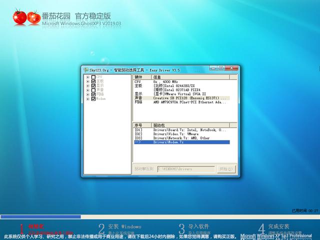 番茄花园 GHOST XP SP3 官方稳定版 V2019.03