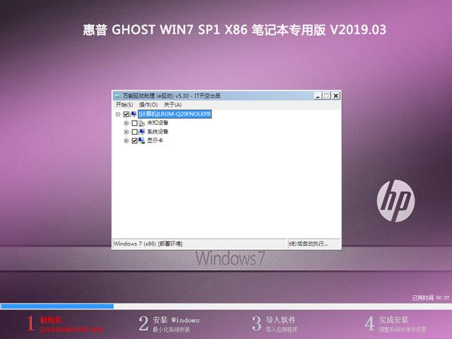 惠普 GHOST WIN7 SP1 X86 笔记本专用版 V2019.03(32位)