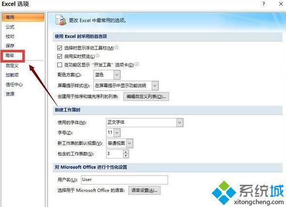 Win10系统下Excel打开缓慢的三种解决方法