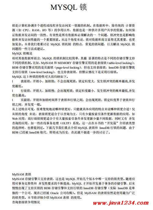MYSQL锁机制全揭秘 PDF 下载