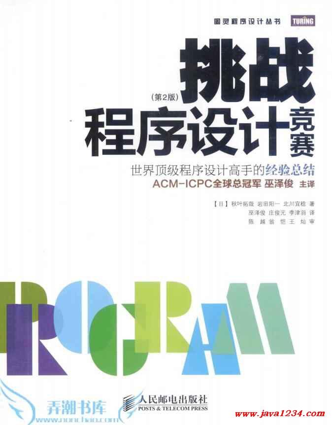 挑战程序设计竞赛(第2版)PDF 下载