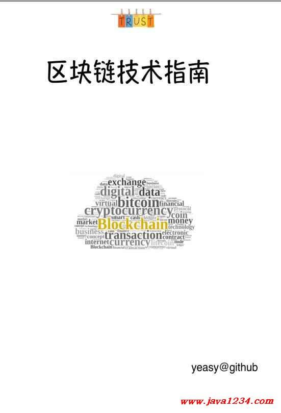 区块链技术指南 PDF 下载