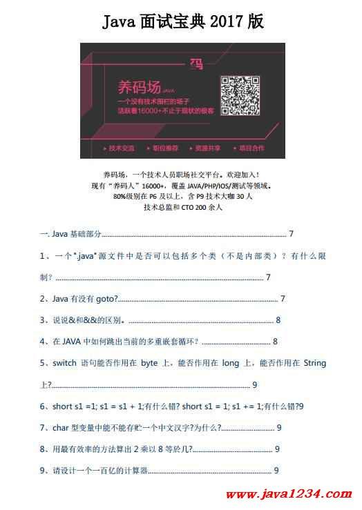 Java面试宝典2017版 PDF 下载