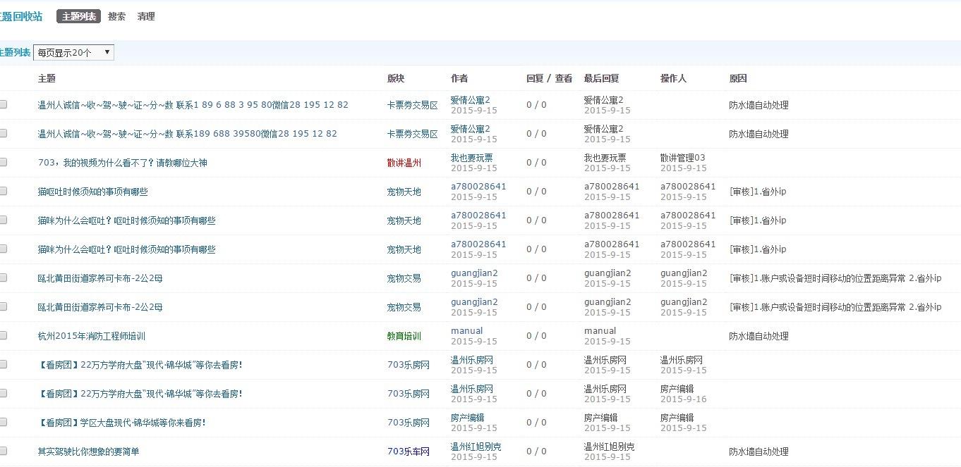 【同盾】论坛防灌水 v3.0