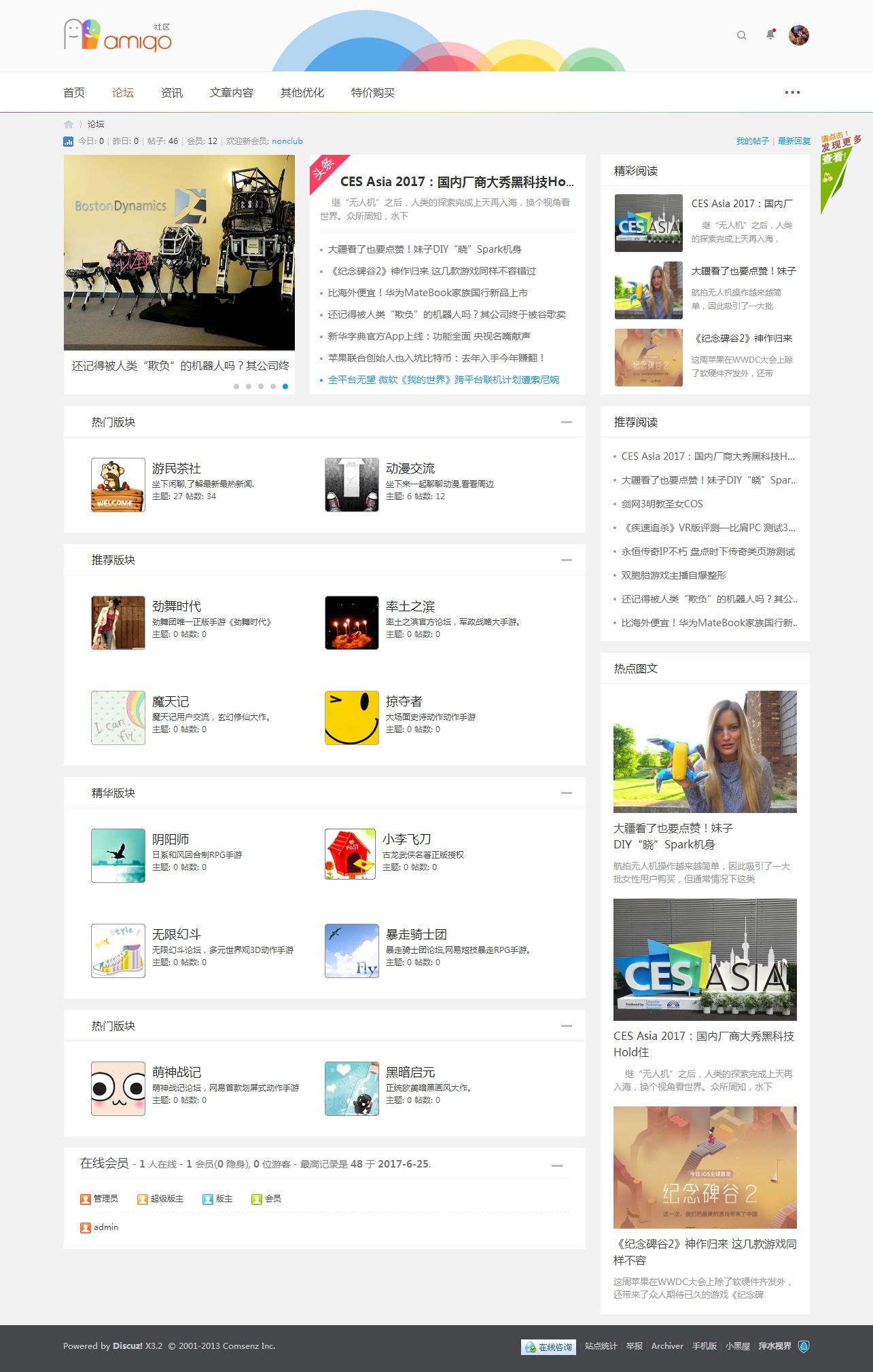 AMIGO小清新资讯 商业版_GBK+UTF8