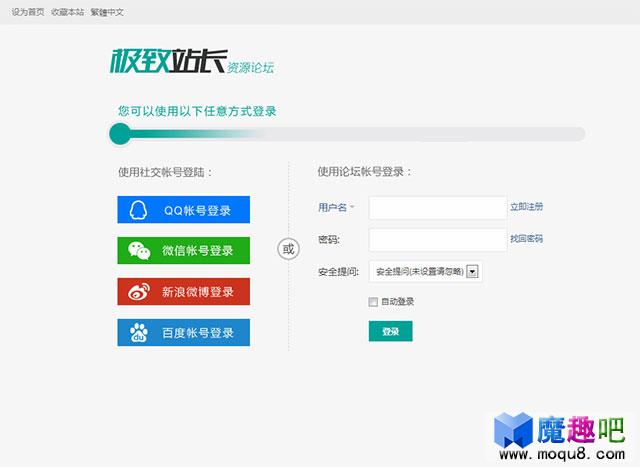 discuz网站个性登录插件 [Discuz X3 X3.1]