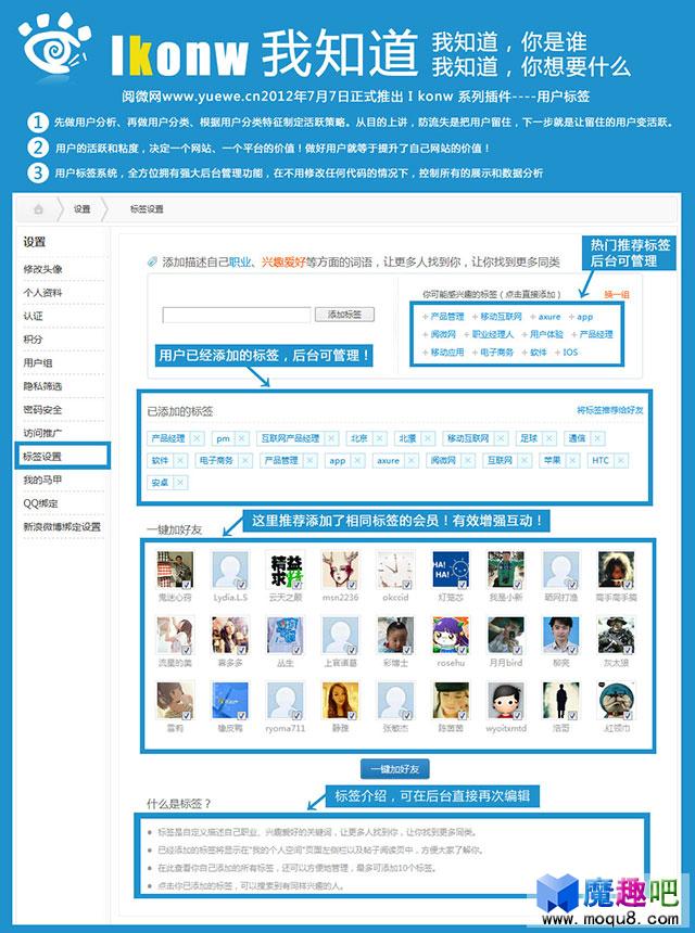 discuz插件用户标签 1.86企业版