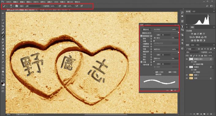 沙滩字,用PS制作浪漫的情侣沙滩字